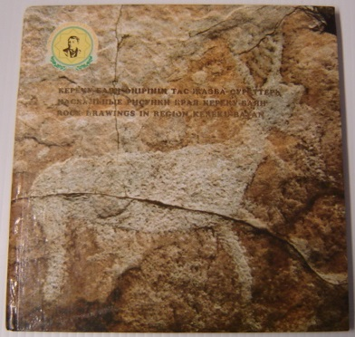 Image for Rock Drawings In Region Kereku-Bayan (text In English, Russian, & Kazakh)