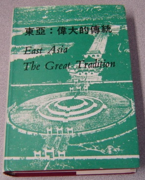 Image for East Asia: The Great Tradition (A History of East Asian Civilization, Volume One)