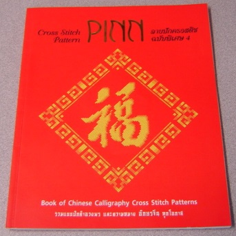 Image for Pinn Cross Stitch Pattern: Book of Chinese Calligraphy Cross Stitch Patterns