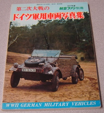 Image for The Koku-Fan, April 1977: WWII German Military Vehicles
