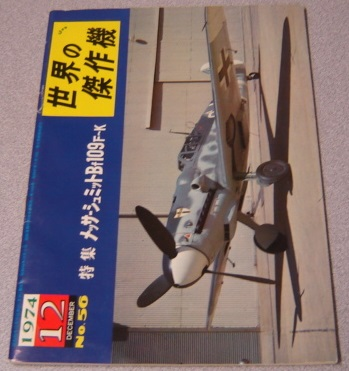 Image for Messerschmitt Bf109 F K Famous Airplanes Of The World #56, December 1974, Japanese Text
