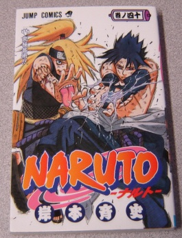 Image for Naruto, Volume 40 (Japanese Edition)