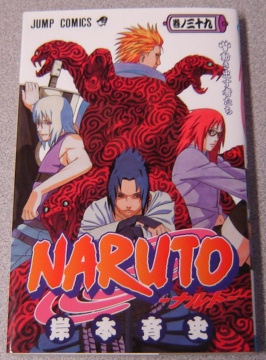 Image for Naruto, Volume 39 (Japanese Edition)