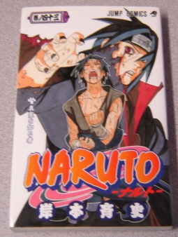 Image for Naruto, Volume 43 (Japanese Edition)