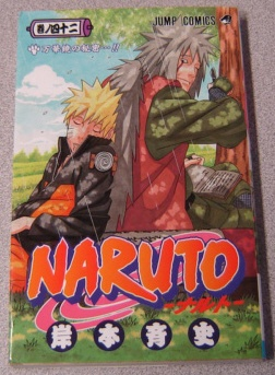 Image for Naruto, Volume 42 (Japanese Edition)