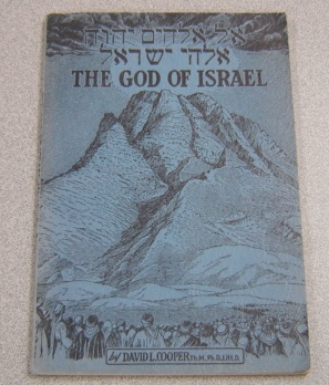 Image for The God Of Israel, Revised And Enlarged (Abridged Edition)