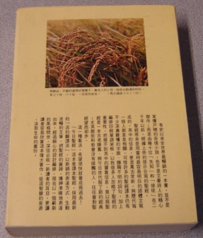 Image for The Chinese Living Bible