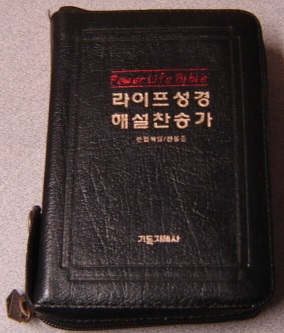 Image for Power Life Bible, Korean, Black Leather Zippered Case, Thumb-Indexed