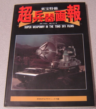 Image for Super Weaponry in the Toho SFX Films