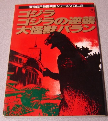 Image for Godzilla; Return Of Godzilla; Baran (sf Toho Tokusatsu Film Series, Vol. 3)