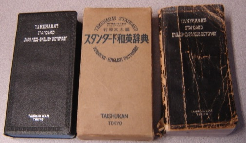 Image for Takehara's Standard Japanese-English & English-Japanese Dictionary, 2 Volume Set