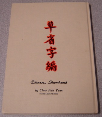 Image for Chinese Shorthand, Second Limited Edition