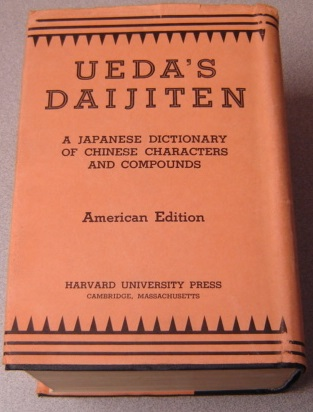 Image for Ueda's Daijiten: A Japanese Dictionary Of Chinese Characters And Compounds, American Edition