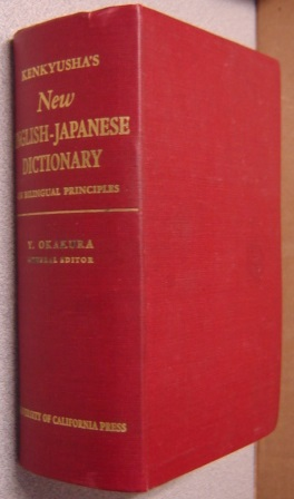 Image for Kenkyusha's New English-Japanese Dictionary on Bilingual Principles