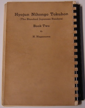 Image for Hyojun Nihongo Tokuhon (The Standard Japanese Readers) Book Two (2, II)
